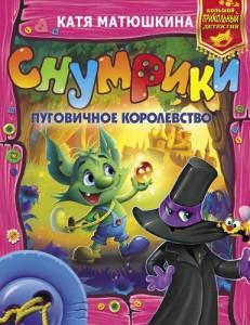 Снумрики Пуговичное королевство Книга Матюшкина Катя 6+