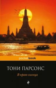 В краю солнца Книга Парсонс 16+