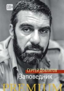 Заповедник Книга Довлатов Сергей 18+