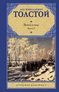 Война и мир Книга 1-2 Том 1-4 Комплект Книга Толстой Лев 12+