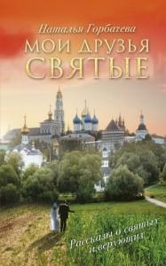 Мои друзья святые Рассказы о святых и верующих Книга Горбачева Наталья 12+