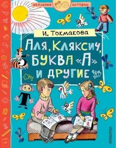 Аля Кляксич буква А и другие Книга Токмакова Ирина 6+