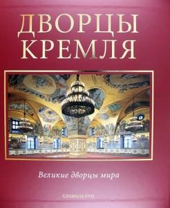 Дворцы Кремля Великие дворцы мира Книга Девятов