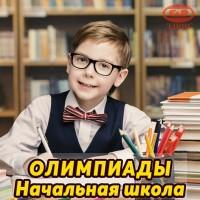 Пособия для подготовке к олимпиаде в начальной школе