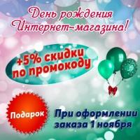 День Рождения Интернет-магазина