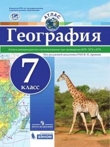 География Атлас 7 класс Учебное пособие Дронов ВП +6