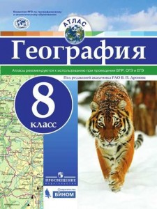География Атлас 8 класс Учебное пособие Дронов ВП +6