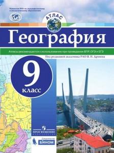 География Атлас 9 класс Учебное пособие Дронов ВП 6+
