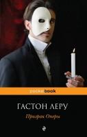 Призрак оперы Книга Леру Гастон 16+