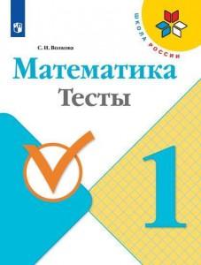 Математика Тесты 1 класс Школа России Учебное пособие Волкова СИ 0+
