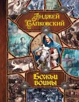 Божьи воины Книга Сапковский Анджей 16+