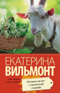 Плевать на все с гигантской секвойи Книга Вильмонт Екатерина 16+
