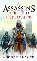 Assassin's Creed Преисподняя Книга Боуден Оливер 16+