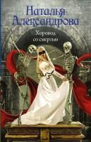 Хоровод со смертью Книга Александрова Наталья 16+