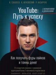 YouTube Путь к успеху Как получать фуры лайков и тонны денег Книга Соболев Николай 16+