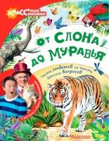 От Слона до муравья с Дмитрием и Юрием Куклачевыми Книга Райм Евгения 0+