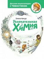 Увлекательная химия Энциклопедия Качур Елена
