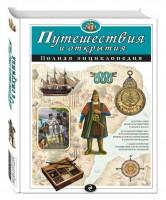 Путешествия и открытия Энциклопедия Мирнова Светлана 6+