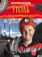 Уголь Добыча Использование Польза и вред Детская энциклопедия Джим Пьюп 6+