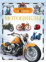 Мотоциклы Детская энциклопедия Росмэн Энциклопедия Кочетов Андрей 6+