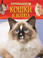 Кошки и котята Детская Энциклопедия Клюшник ЛВ 6+