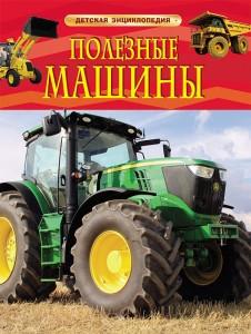 Полезные машины Детская Энциклопедия Гришечкина ВА 6+