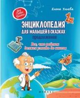 Энциклопедия для малышей в сказках Продолжение Все что ребенок должен узнать до школы Энциклопедия Ульева