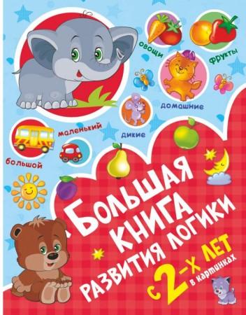 Большая книга развития логики с двух лет Книга Дмитриева Валентина 0+