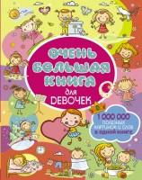 Очень большая книга для девочек Книга Доманская Людмила 12+