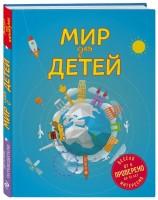 Мир для детей Книга Андрианова Наталья 6+