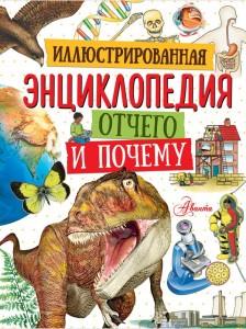 Иллюстрированная энциклопедия отчего и почему Книга Анвин Майк 6+