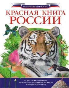 Красная книга России Книга Целлариус ЕЮ 0+