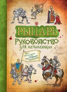 Рыцарь Руководство для начинающих Книга Тэплин Сэм 6+