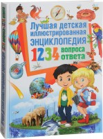 Лучшая детская иллюстрированная энциклопедия 1234 вопроса 1234 ответа Энциклопедия Скиба Тамара 6+