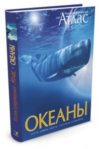 Иллюстрированный Атлас Океаны Книга Красновская Ольга 0+