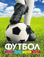 Футбол Современная энциклопедия Иланд-Ольшевски Барбара 6+