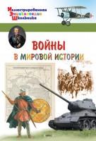 Войны в мировой истории Энциклопедия Орехов АА 6+
