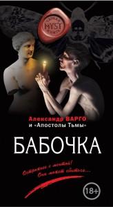 Бабочка Острожнее с мечтой Она может сбыться Книга Варго Александр 18+