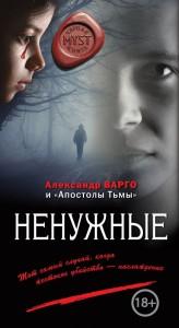 Ненужные Книга Варго Александр 18+