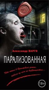 Парализованная Книга Варго Александр 18+