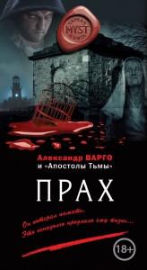 Прах Книга Варго Александр 18+