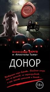 Донор Книга Варго Александр 18+