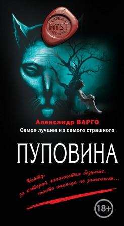 Пуповина Книга Варго 18+