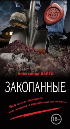 Закопанные Книга Варго 18+