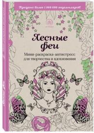 Лесные феи Мини раскраска антистресс для творчества и вдохновения Полбенникова 6+