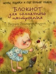Блокнот для солнечного настроения Мечты подарки и еще больше улыбок Кирдий Виктория