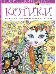 Раскраска Котики Творческий рай Раскраски поднимающие настроение Орлова Ю 6+