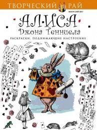 Алиса Джона Тенниела Раскраски поднимающие настроение Книга 5-699-85898-9