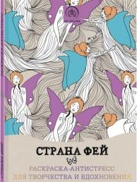 Страна фей Раскраска антистресс Полбенникова 6+