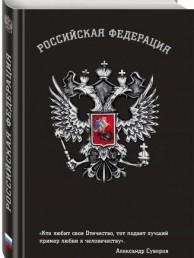 Блокнот Российская Федерация
